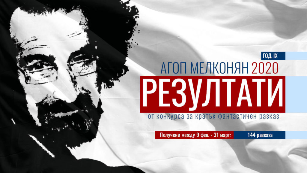 Официални резултати от деветия конкурс Агоп Мелконян (2020)