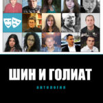 Шин и Голиат, антология (Агоп Мелконян 2019)