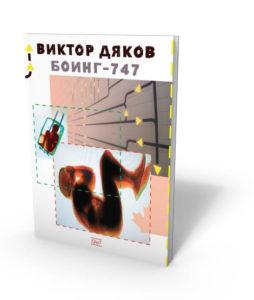 """Корица на книгата """"Боинг-747"""" от Виктор Дяков"""