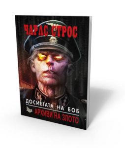 """Корица на книгата """"Досиетата на Боб. Архиви на злото"""" от Чарлс Строс"""