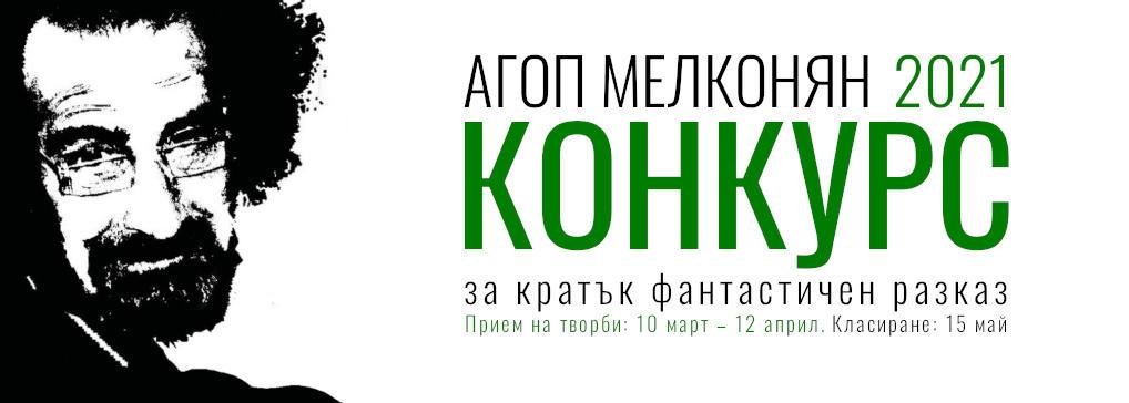 """Конкурс """"Агоп Мелконян"""" 2021"""