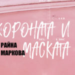 Короната и маската, от Райна Маркова (разказ)
