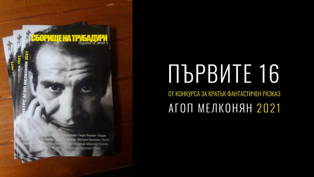 Специален печатен брой на списанието