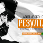 Официални резултати от десетия конкурс Агоп Мелконян (2021)