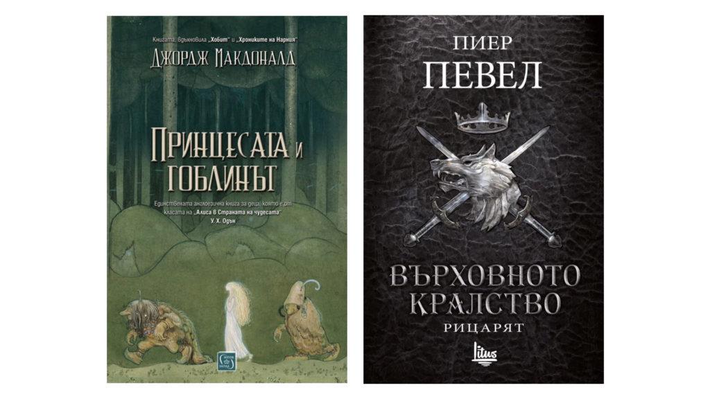 """""""Принцесата и гоблинът"""" от Джордж Макдоналд и """"Върховното кралство. Том 1. Рицарят"""" от Пиер Певел"""